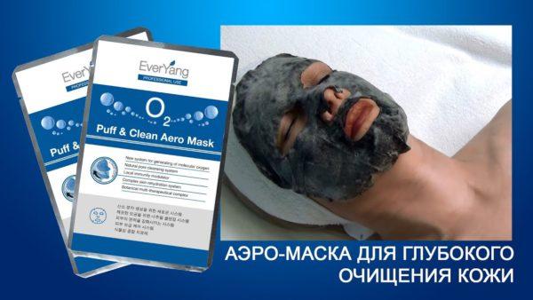 Аэро-маска для глубокого очищения кожи O2 Puff & Clean Aero Mask EverYang